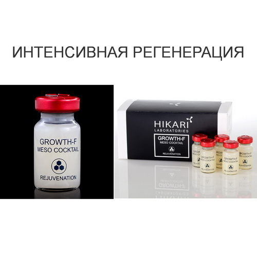 Growth-F Meso-Cocktail | Регенерирующий и восстанавливающий мезококтейль